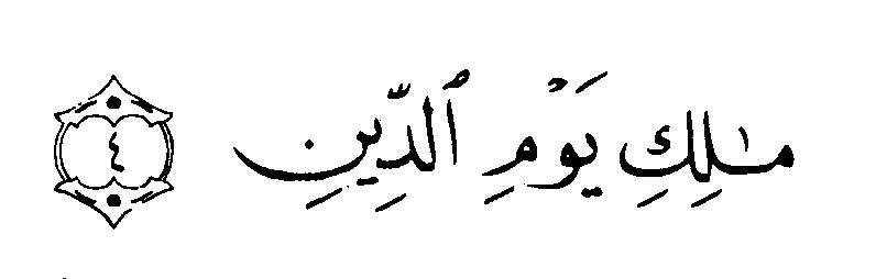 Tafsir Surat Al Fatihah Ayat 4 A Zainal Mutaqin